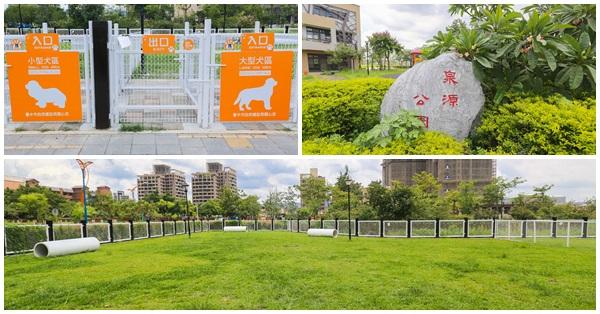《台中.東區》泉源公園|樂業寵物公園|快帶毛小孩一起去運動