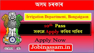 Irrigation Department, Bongaigaon