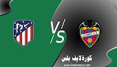 مشاهدة مباراة أتلتيكو مدريد وليفانتي اليوم بث مباشر 17-02-2021 الدوري الاسباني