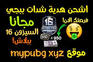 موقع mypubg xyz شحن شدات ببجي مجانا الموسم 16 كهدية