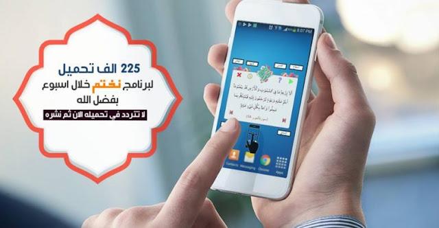 Khataman Qur'an Via Whatsapp Group, Cara Positif Memanfaatkan Teknologi Informasi