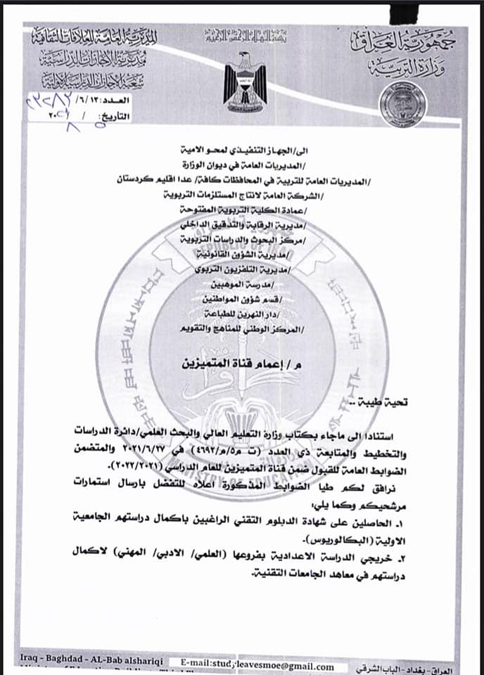 وزارة التربية تعلن ضوابط القبول ضمن قناة المتميزين للعام الدراسي 2021-2022 228074308_1869182463290425_6469083787150392302_n