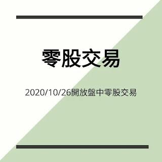 """零股:2020年10月26號台股開放""""盤中零股"""""""