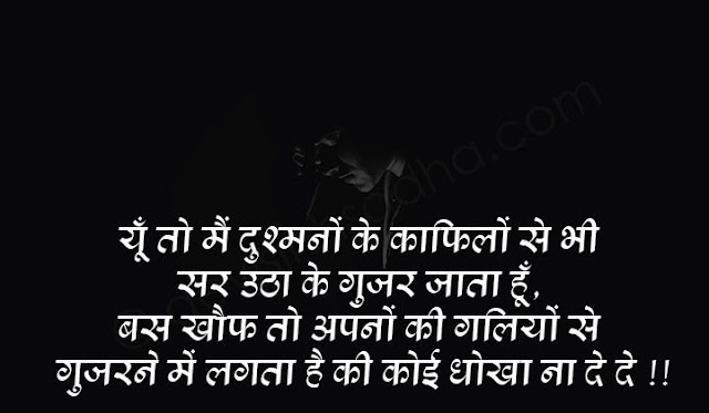 cry status in hindi
