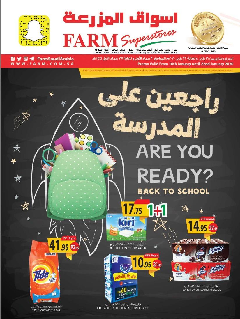 عروض اسواق المزرعة جدة و المنطقة الجنوبية حتى 22 يناير 2020 راجعين للمدرسة