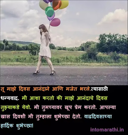 Birthday wishes for mummy in marathi images
