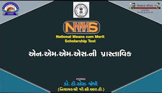 NMMS EXAM QUESTION PAPER AND VIDEO MATERIALS