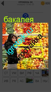 женщина в магазине перед бакалеей выбирает 24 уровень 400 плюс слов 2