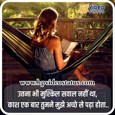 Find Hear Best Sad Status In Hindi With Images For Status. Hp Video Status Provide You More Sad Status For Visit Website.