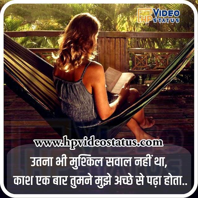 उतना भी मुश्किल सवाल   Sad Status In Hindi