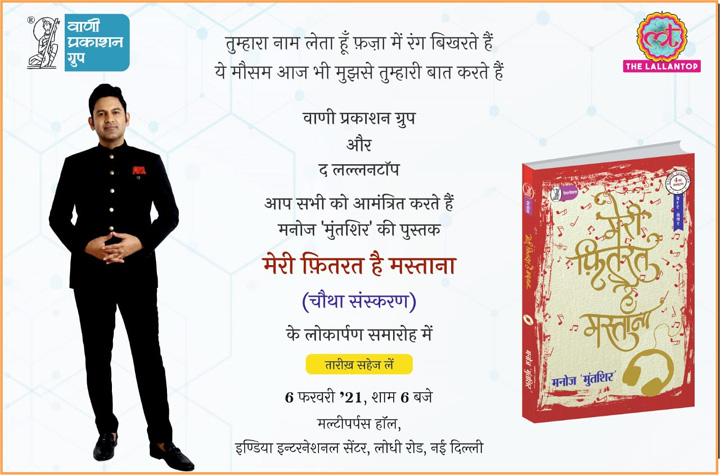 manoj-muntashir-book