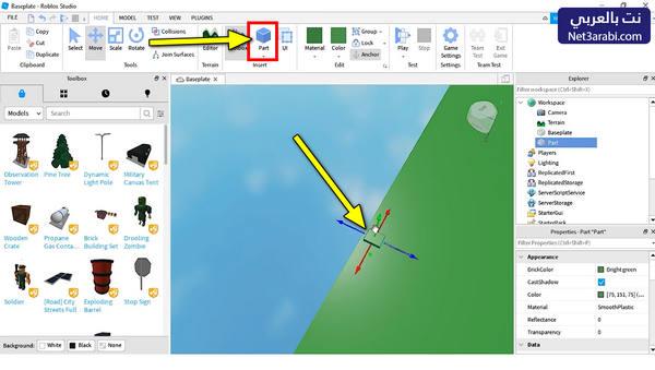 كيف تصنع ماب في لعبه روبلوكس Roblox ونشرها وربح روبوكس منها