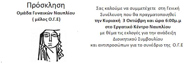 Γενική Συνέλευση της Ομάδας Γυναικών Ναυπλίου