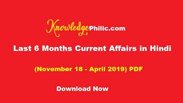 Last 6 Months Current Affairs PDF in Hindi for RRB Railway 2019 and SSC Exam 2018-19 [November 2019 to April 2019]