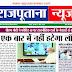 राजपूताना न्यूज ई-पेपर 9 अप्रैल 2020 डिजिटल एडिशन