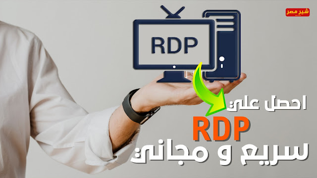 امتلك RDP مجاني مدي الحياه