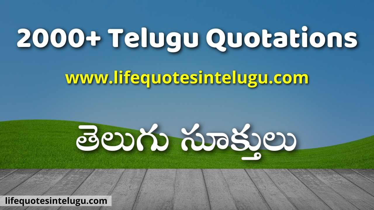 2000+ Telugu Quotations -Best Quotes In Telugu Text