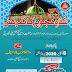 شاہ ہجویر کانفرنس 6 اکتوبر 2020 لاہور