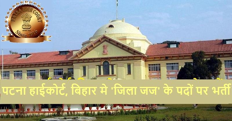 Patna High Court Recruitment 2020