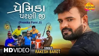 Premika-Parni-Ji-Rakesh-Barot-Chini-Raval