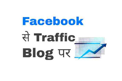 Rank website with Facebook in hindi