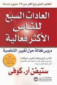 تنزيل كتاب العادات السبع للناس الأكثر فعالية pdf