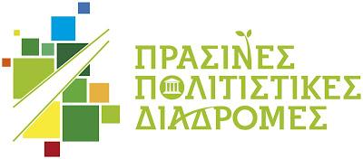 Πράσινες Πολιτιστικές Διαδρομές 2019