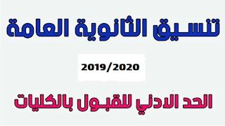 تنسيق الثانوية العامة 2020