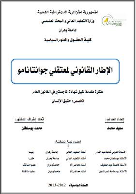 مذكرة ماجستير: الإطار القانوني لمعتقلي جوانتانامو PDF
