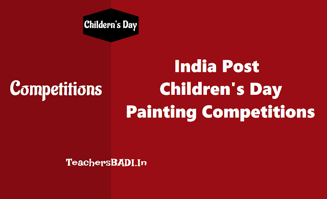 india post childrens day painting competitions 2018,india post childrens day drawing competition 2018,india post competitions for school children,india post competitions for students