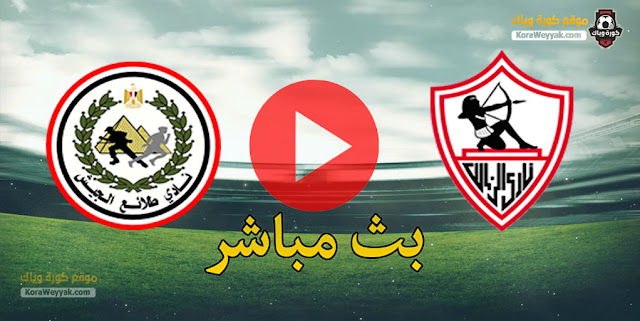 نتيجة مباراة الزمالك وطلائع الجيش اليوم 20 مايو 2021 في الدوري المصري