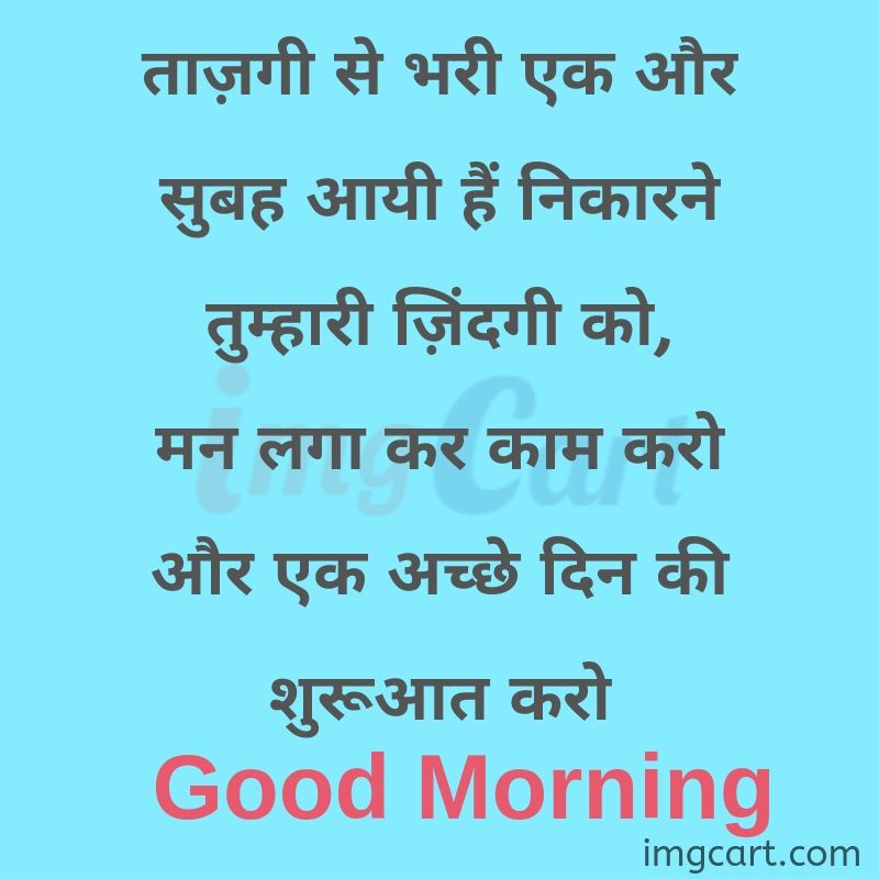 Good Morning Images Quotes in Hindi