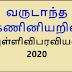 வருடாந்த கணினியறிவு புள்ளிவிபரவியல் 2020