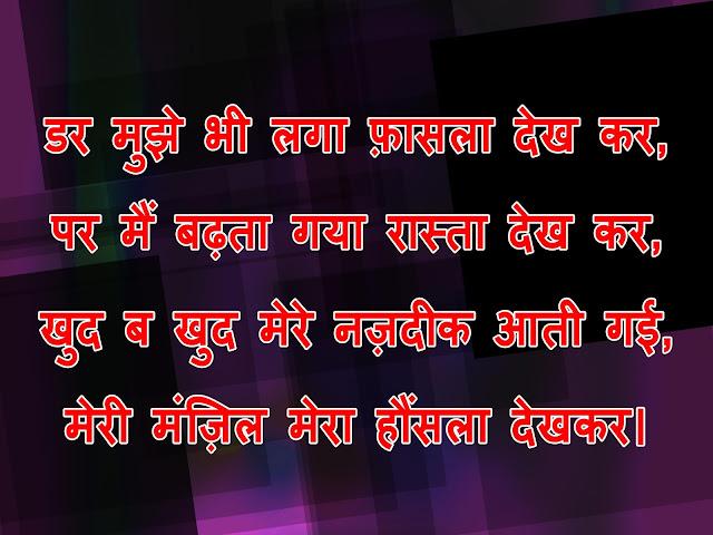 motivational hindi lines