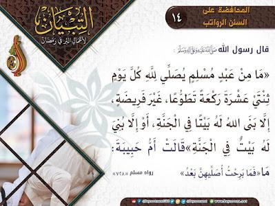 14) Menjaga shalat-shalat sunnah rawatib