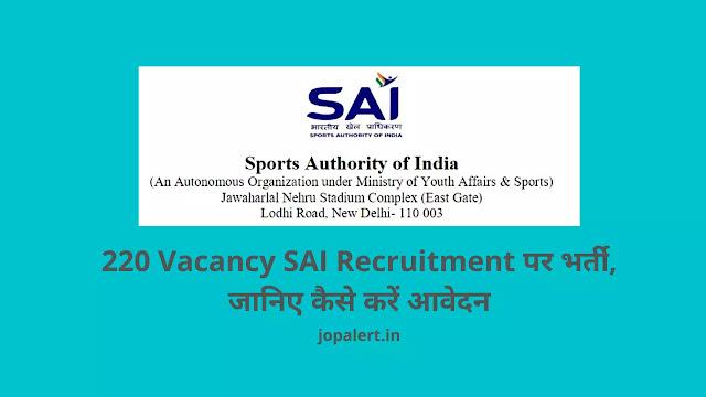 भारतीय खेल प्राधिकरण (SAI) ने असिस्टेंट कोच के पदों पर भर्ती के लिए आवेदन आमंत्रित किए हैं. इच्छुक और योग्य आवेदक भारतीय खेल प्राधिकरण (SAI) नौकरी अधिसूचना 2021 के लिए 10 अक्टूबर 2021 तक या उससे पहले आवेदन कर सकते हैं। आप इन पदों के लिए 27 अगस्त से आवेदन कर सकते हैं। भारतीय खेल प्राधिकरण (साई) चार साल की प्रारंभिक अवधि (वार्षिक प्रदर्शन मूल्यांकन के अधीन) के लिए अनुबंध के आधार पर नियुक्ति के लिए पात्र उम्मीदवारों से निर्धारित प्रारूप में आवेदन आमंत्रित कर रहा है। इस भर्ती प्रक्रिया के माध्यम से 220 पदों को भरा जाना है।  220 Vacancy SAI