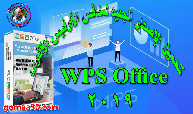 تحميل الإصدار الجديد لمنافس الأوفيس الأقوى  WPS Office 2019 11.2.0.8310 Beta
