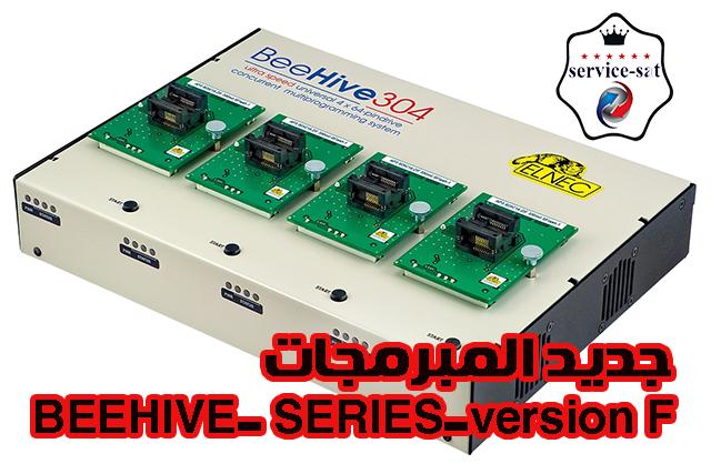 جديد المبرمجاتBEEHIVE- SERIES-version 3.57F بتاريخ 27-03-2020