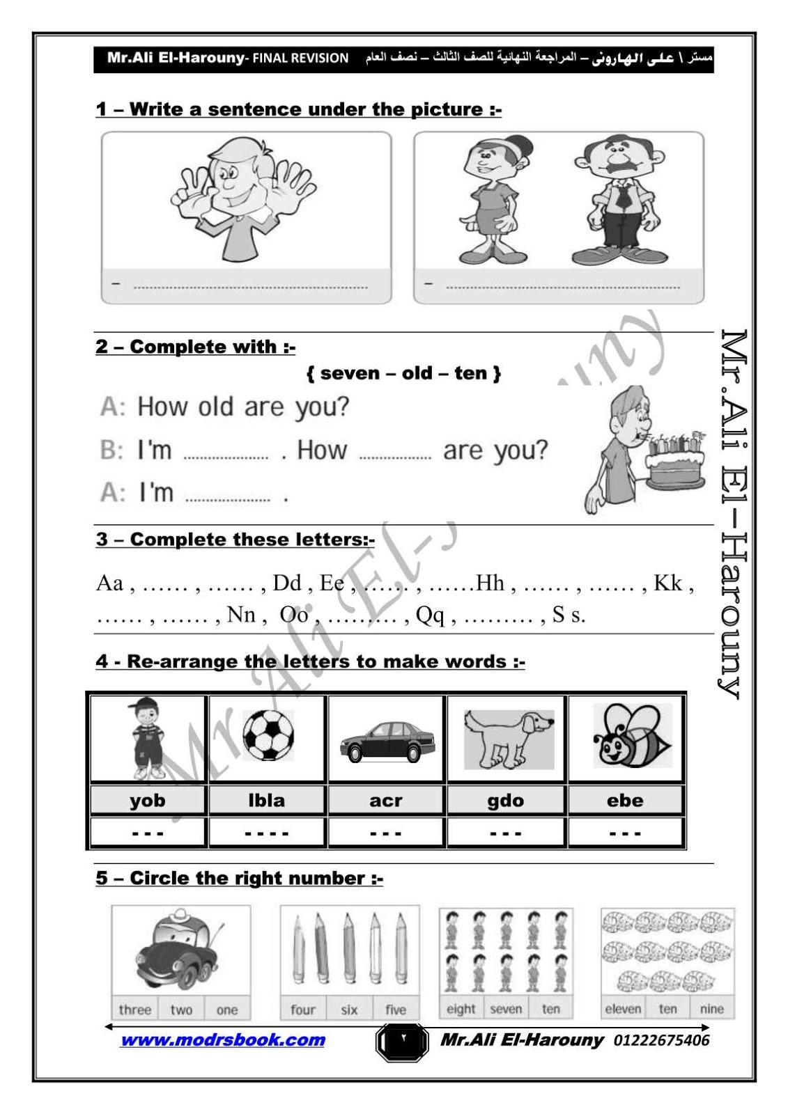 امتحان انجليزي الصف الثالث الابتدائي 2018 ترم اول