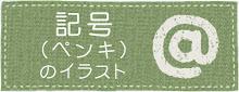 ペンキ文字(記号)
