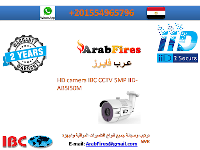 HD camera IBC CCTV 5MP IID-AB5I50M