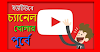 BD YT Tips || ইউটিউব চ্যানেল খোলার পূর্বে || Before opening the YouTube channel