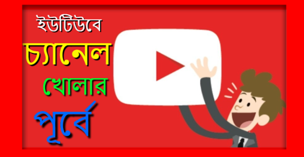 Before opening the YouTube channel || BD YT Tips