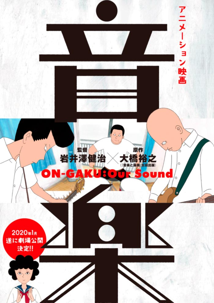 On-Gaku: Our Sound - anime film poster