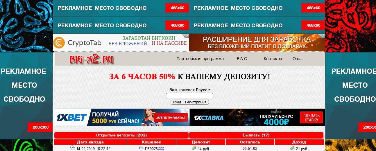 Мошеннический сайт big-x2.ru – Отзывы, развод, платит или лохотрон?