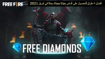 أفضل 5 طرق للحصول على ألماس Free Fire مجانًا في أبريل 2021