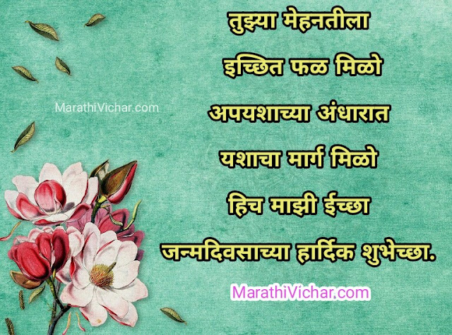 birthday msg for friend in marathi
