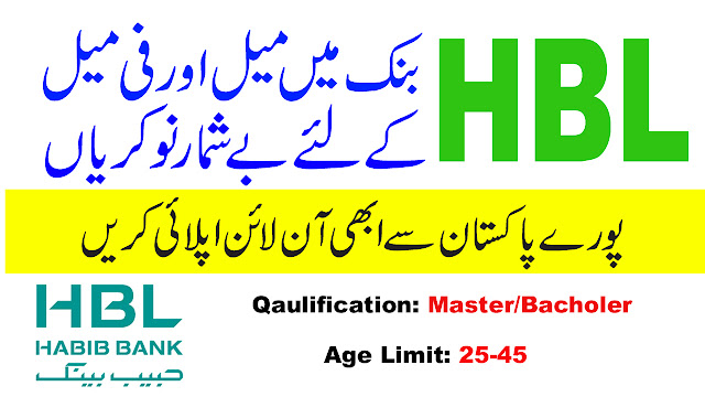 HBL Bank New Jobs 2019 in All Pakistan for Male & Female