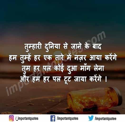 Dua Sms In Hindi For Girlfriend   Dua Wali Shayari