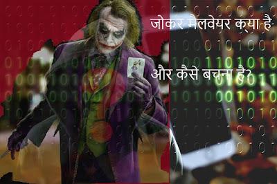joker-malware-and-how-to-avoid